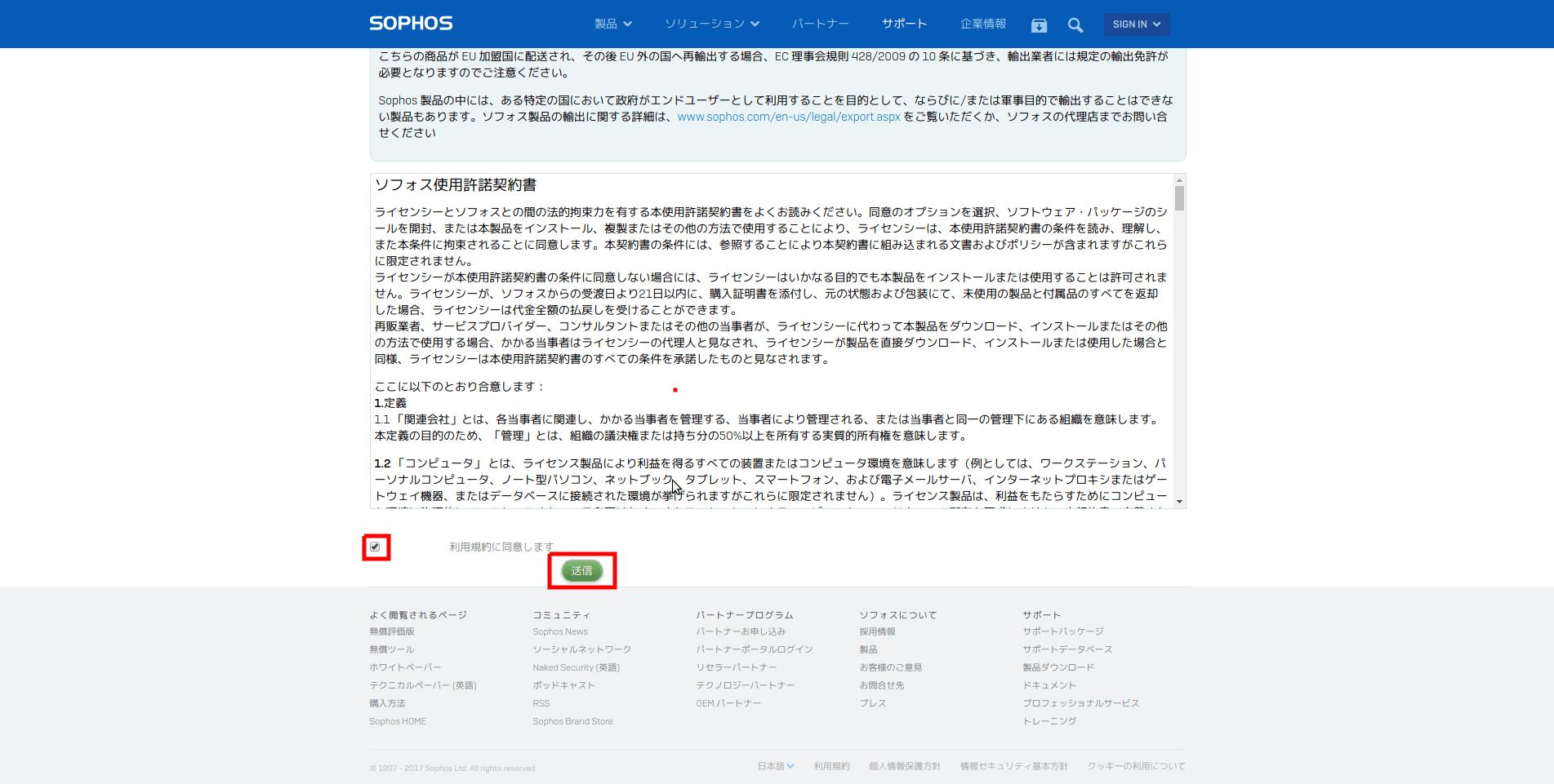 Sophos IDEファイル配布ページ - Sophos Downloads
