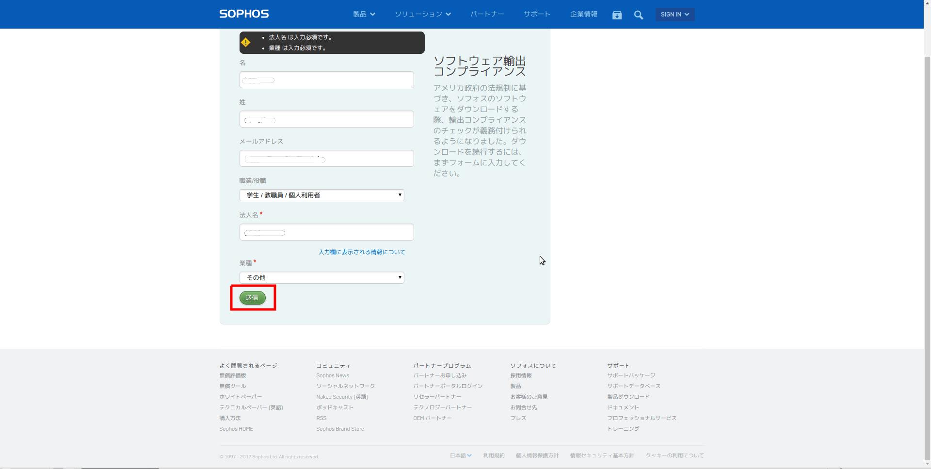 Sophos Anti-Virus | 早稲田大学ITサービスナビ